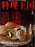 料理王国 No.160 「シャンパーニュ&ワインに合わせる日本料理、こだわりの逸品」
