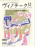 ヴィノテーク No.337 「シャンパーニュ・ロゼのいろいろ研究」