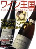 ワイン王国 No.43 「ブラン・ド・ノワール 芳香・豊潤に酔う」